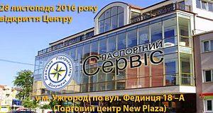 28 листопада 2016 року відкриття Центру «Паспортний сервіс» у м. Ужгороді повул. Фединця 18А (Торговий центр New Plaza)