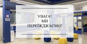 МиПЕРЕЇЖДЖАЄМО донового приміщення заадресою: м. Ужгород, вул. Льва Толстого, 10б.